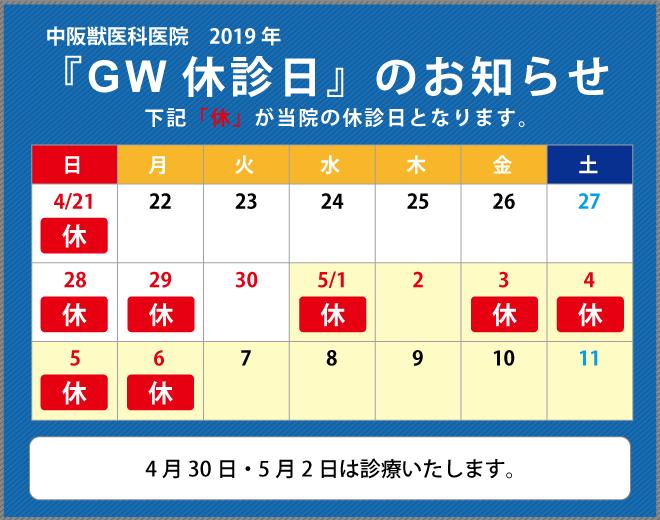 2019年GWカレンダー中阪z獣医科医院